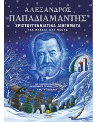 Αλέξανδρος Παπαδιαμάντης Χριστουγεννιάτικα ∆ιηγήµατα