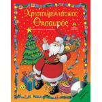 Χριστουγεννιάτικος θησαυρός (περιέχει δώρο CD)