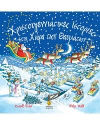 Χριστουγεννιάτικες ιστορίες στη Χώρα των Θαυμάτων