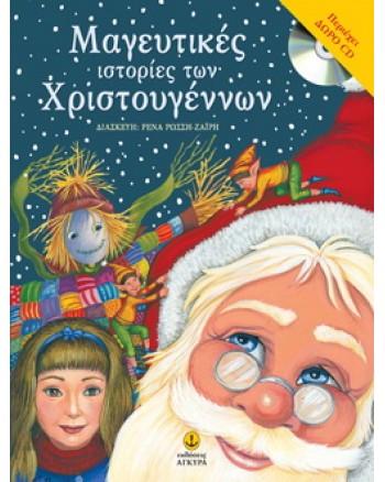 Μαγευτικές ιστορίες των Χριστουγέννων