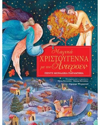 Μαγικά Χριστούγεννα µε τον Άντερσεν, Πέντε µοναδικά παραµύθια