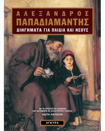 Αλέξανδρος Παπαδιαμάντης Διηγήµατα για παιδιά και νέους