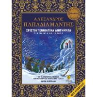 Αλέξανδρος Παπαδιαμάντης Χριστουγεννιάτικα Διηγήµατα