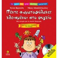«Πέντε σωματοφύλακες κλεισμένοι στο ψυγείο», Νίκος Μιχαλόπουλος, Άννα Βερούλη
