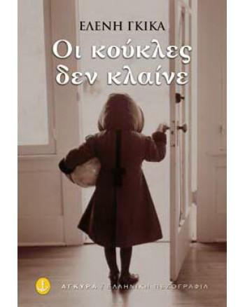 Οι κούκλες δεν κλαίνε