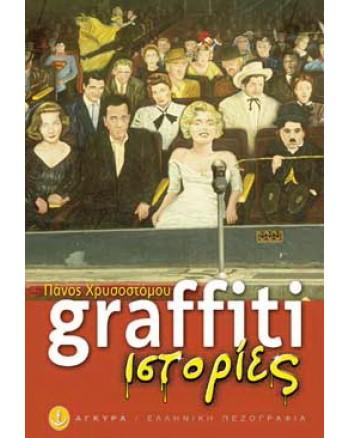 Graffiti ιστορίες