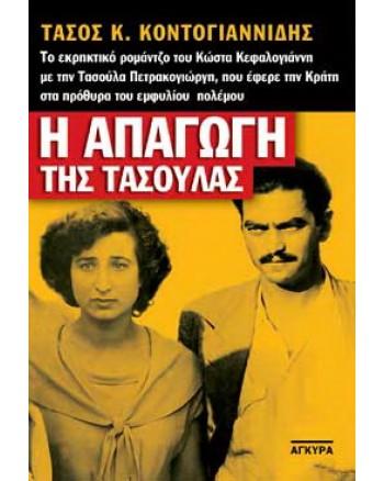 Η απαγωγή της Τασούλας | E-BOOK