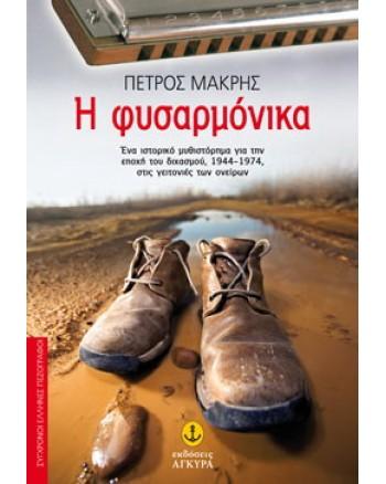Η φυσαρμόνικα, Ένα ιστορικό μυθιστόρημα για την εποσχή του διχασμού, 1944-1974. στις γειτονιές των νείρων