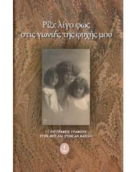 Ρίξε λίγο φως στις γωνιές της ψυχής μου, 11 Έλληνες συγγραφείς γράφουν στο Θεό και στον Αη Βασίλη