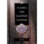 Η σοφία των Ελλήνων Πατέρων (Αποσπ. Ιερών Γραφών)