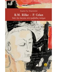 R.M. Rilke - P. Celan  Από την ελεγεία στο ερεβώδες ποίημα