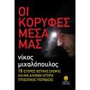 Ο Νίκος Μιχαλόπουλος και η Άννα Βερούλη στην Αλεξανδρούπολη