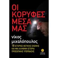 ΔΗΜΟΣΙΕΥΣΕΙΣ | Νίκος Μιχαλόπουλος