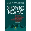 Παραστασιακή Διάλεξη | Νίκος Μιχαλόπουλος