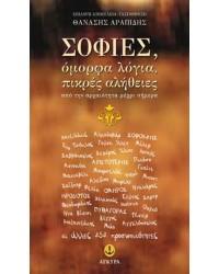 Σοφίες, Όμορφα λόγια, Πικρές αλήθειες από την αρχαιότητα μέχρι σήμερα -  Από την αρχαιότητα μέχρι σήμερα