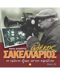 Αλέκος Σακελλάριος Το ταλέντο βγήκε απ' τον παράδεισο