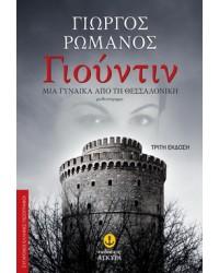 Γιουντίν, Μια γυναίκα από τη Θεσσαλονίκη | E-BOOK