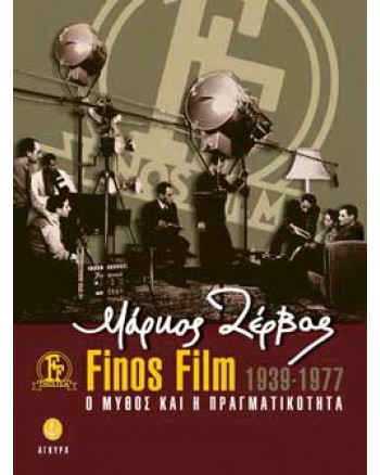 Finos Film 1939-1977 - Ο μύθος και η πραγματικότητα, Ζέρβας Μάρκος