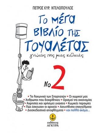 Το μέγα βιβλίο της τουαλέτας Νο 2
