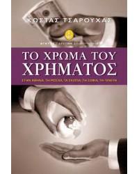 Το χρώμα του χρήματος,  Στην Αθήνα, τη Μόσχα, τα Σκόπια, τη Σόφια, τη Γενεύη