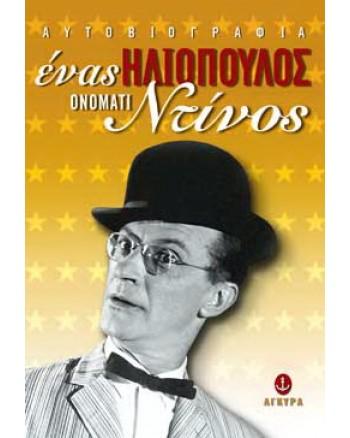 Ένας Ηλιόπουλος ονόματι Ντίνος (Αυτοβιογραφία)