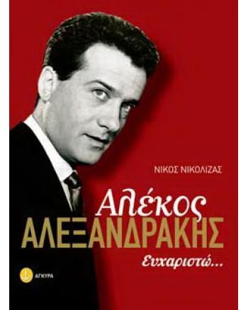 Αλέκος Aλεξανδράκης Ευχαριστώ
