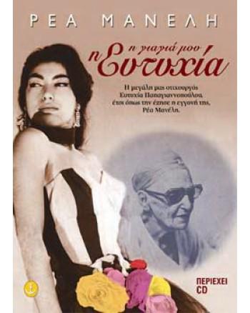 Η γιαγιά μου η Ευτυχία, Η Ευτυχία Παπαγιαννοπούλου, έτσι όπως την έζησε η εγγονή της, Ρέα Mανέλη