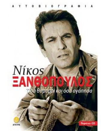 Νίκος Ξανθόπουλος, Όσα θυμάμαι και όσα αγάπησα