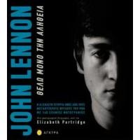 John Lennon Θέλω μόνο την αλήθεια
