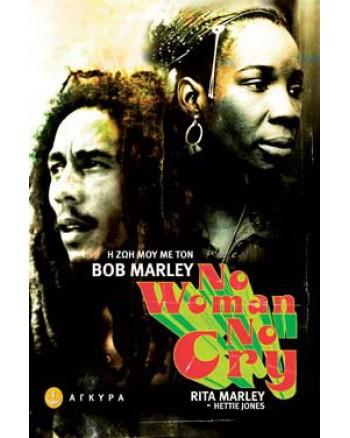 No Woman No Cry Η ζωή μου με τον Bob Marley