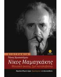 Νίκος Μαμαγκάκης
