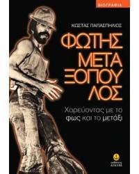 Φώτης Μεταξόπουλος Χορεύοντας με το φως και το μετάξι