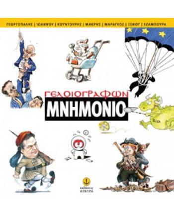 Γελοιογράφων Μνημόνιο