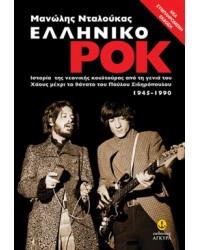 Ελληνικό Ροκ | E-BOOK