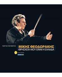 Mikis Theodorakis - The Greek soul / Μίκης Θεοδωράκης - Θρησκεία μου είναι η Ελλάδα