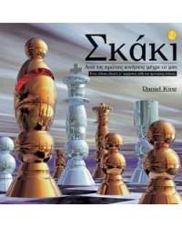 Το σκάκι, από τις πρώτες κινήσεις μέχρι το ματ