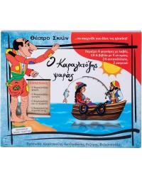 Σετ κουτί Ο Καραγκιόζης ψαράς με 4 πλαστικές φιγούρες, 4 ιστορίες & CD