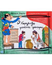 Σετ κουτί Ο Καραγκιόζης μυστικός πράκτορας με 6 πλαστικές φιγούρες, 4 ιστορίες & CD