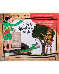 Σετ κουτί Ο Μέγας Αλέξανδρος και το φίδι με με 8 πλαστικές φιγούρες,4 ιστορίες & CD