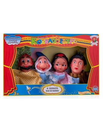 Σετ 4 Φιγούρες Κουκλοθέατρου Η Χιονάτη Και Οι 7 Νάνοι