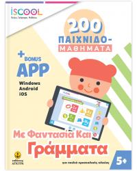 Με φαντασία και Γράμματα 5+ / +App