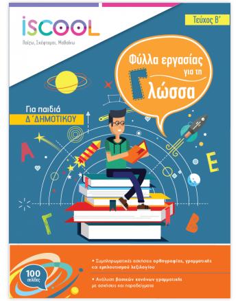 Φύλλα εργασίας Γλώσσα Δ Δημοτικού Τεύχος Β