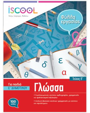 Φύλλα εργασίας Γλώσσα Ε Δημοτικού Τεύχος Β