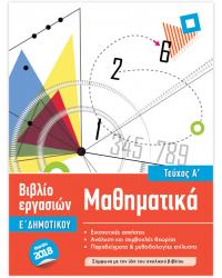 Μαθηματικά Ε' Δημοτικού Τεύχος Α'