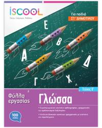 Φύλλα εργασίας Γλώσσα ΣΤ Δημοτικού Τεύχος Α
