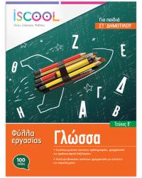 Φύλλα εργασίας Γλώσσα ΣΤ Δημοτικού Τεύχος Β