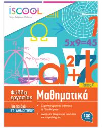 Μαθηματικά ΣΤ' Δημοτικού Τεύχος Α'