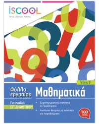 Μαθηματικά ΣΤ' Δημοτικού Τεύχος Β'