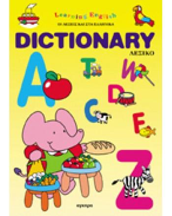 Dictionery - Λεξικό , με μετάφραση και στα ελληνικά