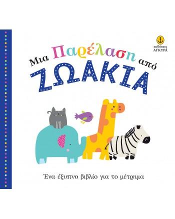 Μια παρέλαση από ζωάκια   Ένα έξυπνο βιβλίο για το μέτρημα